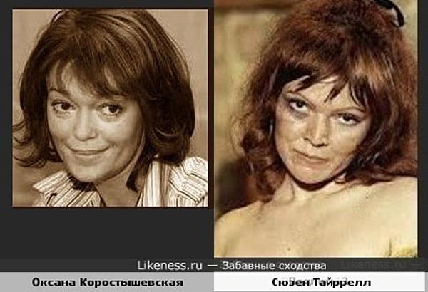 Оксана Коростышевская и Сюзен Тайррелл