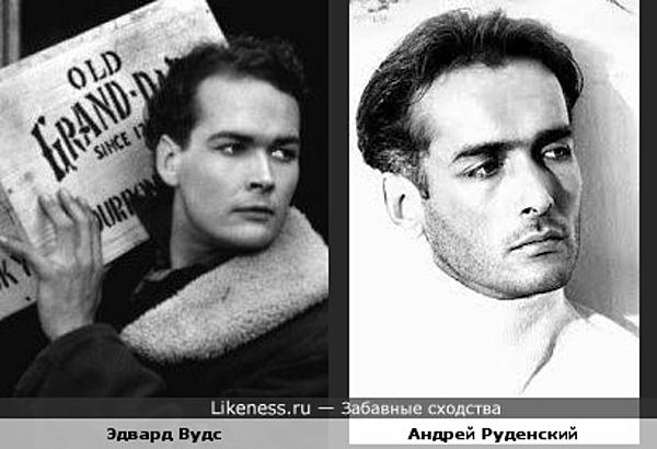Эдвард Вудс и Андрей Руденский