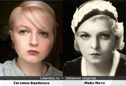 Евгения Фреймане (КВН) - Майо Мето