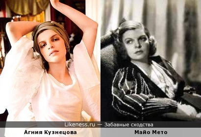 Агния Кузнецова и Майо Мето