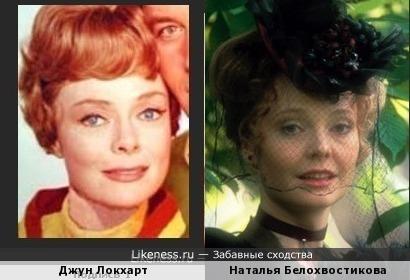 Джун Локхарт и Наталья Белохвостикова