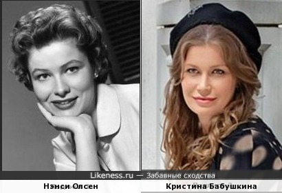 Нэнси Олсен и Кристина Бабушкина,
