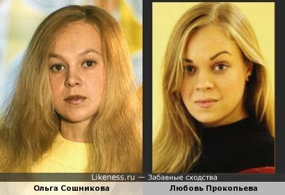 Ольга Сошникова и Любовь Прокопьева