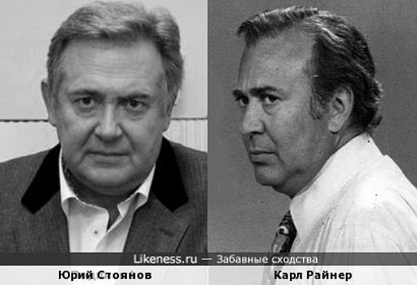 Юрий Стоянов и Карл Райнер