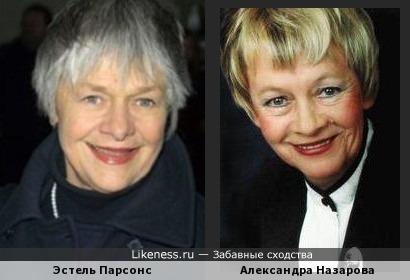 Эстель Парсонс и Александра Назарова