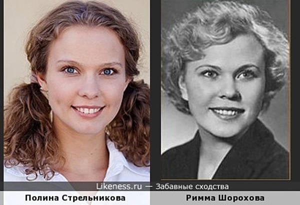 Полина Стрельникова и Римма Шорохова