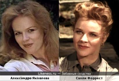 Александра Яковлева и Салли Форрест