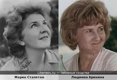 Морин Стэплтон и Людмила Аринина