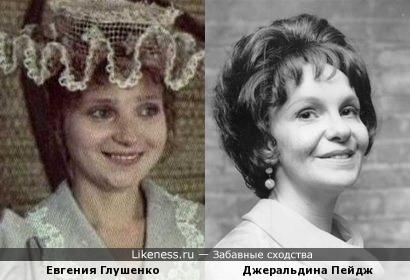 Евгения Глушенко и Джеральдина Пейдж