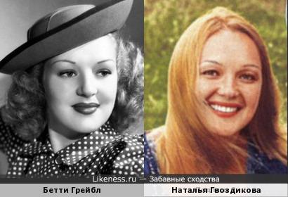 Бетти Грейбл и Наталья Гвоздикова