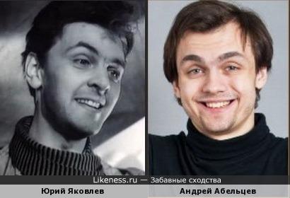 Юрий Яковлев и Андрей Абельцев