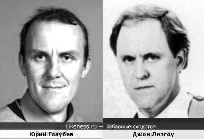 Юрий Голубев и Джон Литгоу