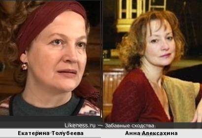 Екатерина Толубеева и Анна Алексахина