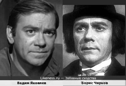 Вадим Яковлев и Борис Чирков
