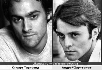 Стюарт Таунсенд и Андрей Харитонов