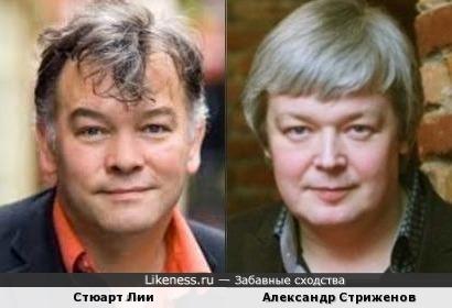 Стюарт Лии и Александр Стриженов