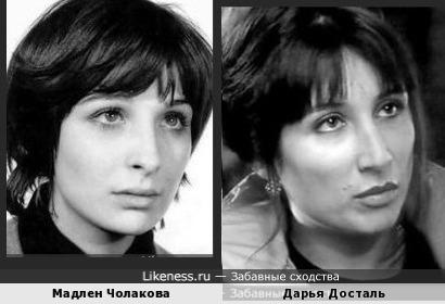 Мадлен Чолакова и Дарья Досталь