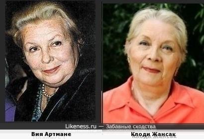 Вия Артмане и Клоди Жансак