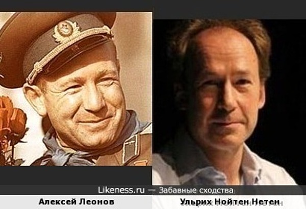 Космонавт Алексей Леонов и актер Ульрих Нойтен Нетен