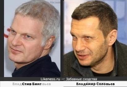 Стив Бинг и Владимир Соловьев