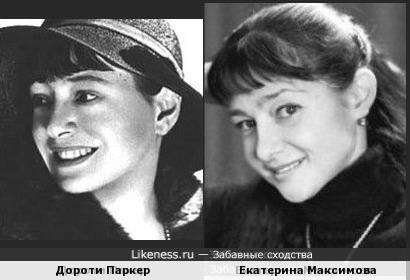 Дороти Паркер (американская писательница) и Екатерина Максимова