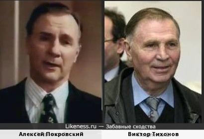 Алексей Покровский и Виктор Тихонов