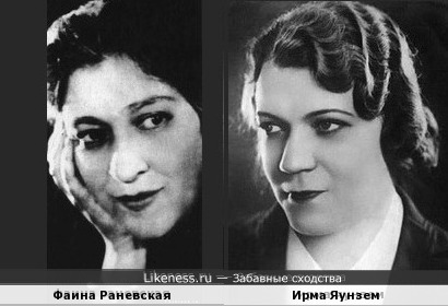 Фаина Раневская-Ирма Яунзем