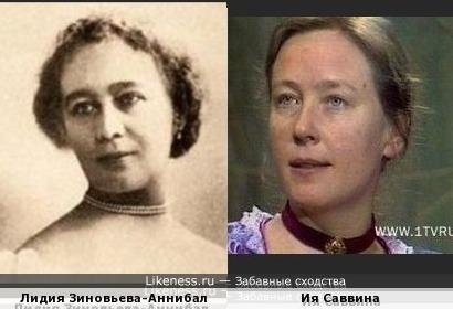 Лидия Зиновьева-Аннибал напомнила Ию Саввину