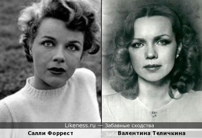 Салли Форрест и Валентина Теличкина