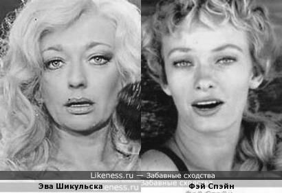 Эва Шикульска и Фэй Спэйн