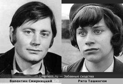 Валентин Смирницкий и Рита Ташингем