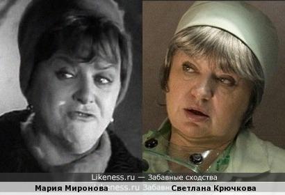 Мария Миронова и Светлана Крючкова, образы из фильмов