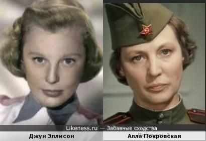 Джун Эллисон и Алла Покровская