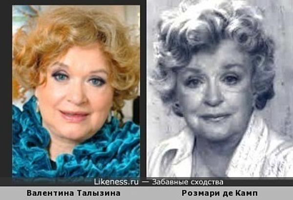 Валентина Талызина и Розмари де Камп