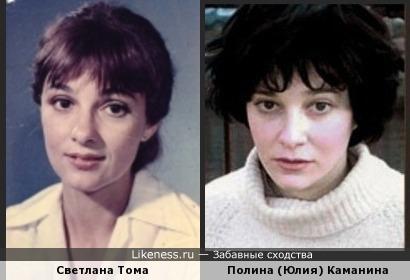 Светлана Тома и Полина (Юлия) Каманина