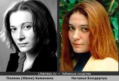 Полина (Юлия) Каманина и Наталья Бондарчук
