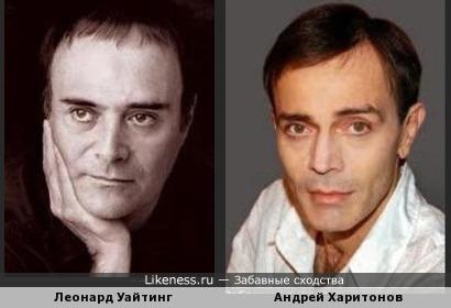 Леонард Уайтинг и Андрей Харитонов