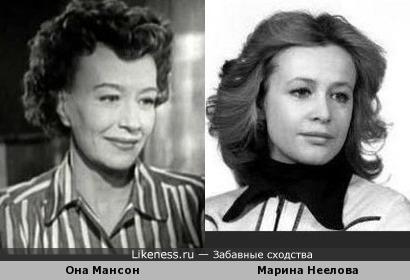 Она Мансон и Марина Неелова