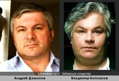 Андрей Дежонов и Владимир Коппалов