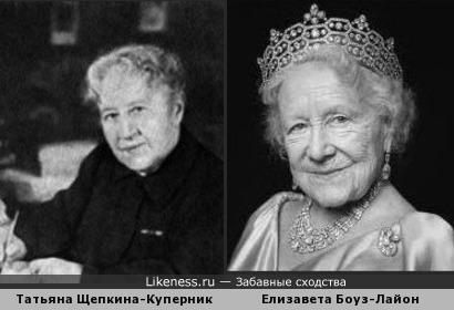 Татьяна Щепкина-Куперник и Елизавета Боуз-Лайон
