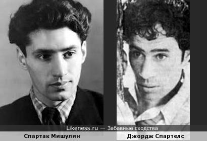 Спартак Мишулин и Джордж Спартелс