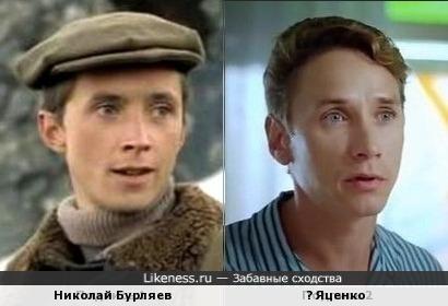 Бурляев и Яценко