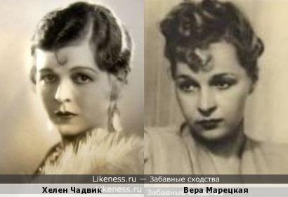 Хелен Чадвик и Вера Марецкая