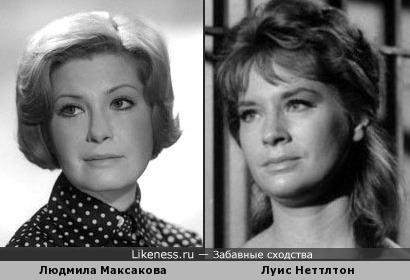 Людмила Максакова и Луис Неттлтон