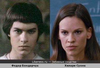 Федор Бондарчук и Хилари Суонк