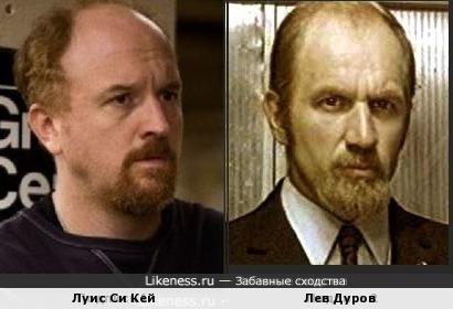 Луис Си Кей и Лев Дуров