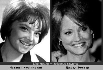 Наталья Кустинская и Джоди Фостер