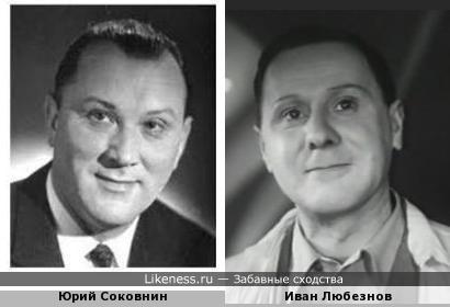 Юрий Соковнин и Иван Любезнов