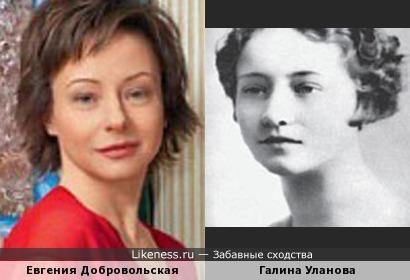 Евгения Добровольская и Галина Уланова