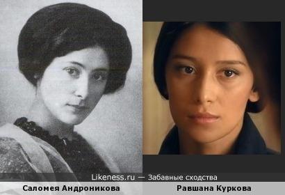 Саломея Андроникова и Равшана Куркова